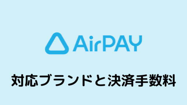 Airペイ(エアペイ)の対応ブランドと決済手数料