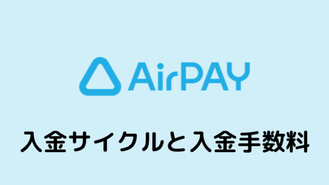 Airペイ(エアペイ)の入金(振込)サイクルと入金手数料