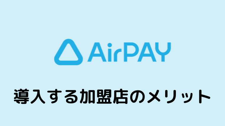 Airペイ(エアペイ)を導入する加盟店のメリット
