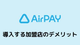 Airペイ(エアペイ)を導入する加盟店のデメリット