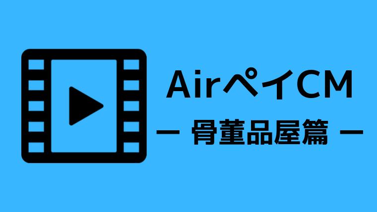 AirペイCM|骨董品屋篇