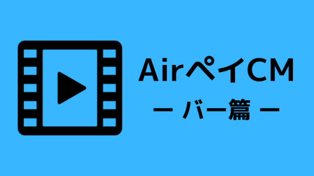 AirペイCM|バー篇