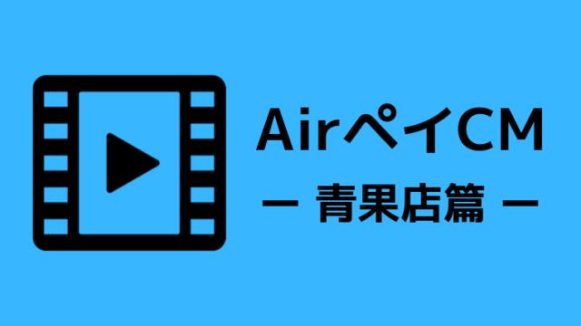 AirペイCM|青果店篇