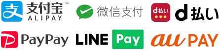 Alipay(アリペイ/支付宝)・WeChat Pay(ウィーチャットペイ・微信支付)・d払い・PayPay(ペイペイ)・LINE Pay(ラインペイ)・au PAY