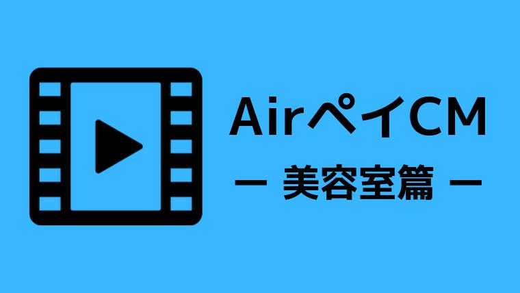 AirペイCM|美容室篇