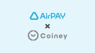 Airペイ(エアペイ)とCoiney(コイニー)