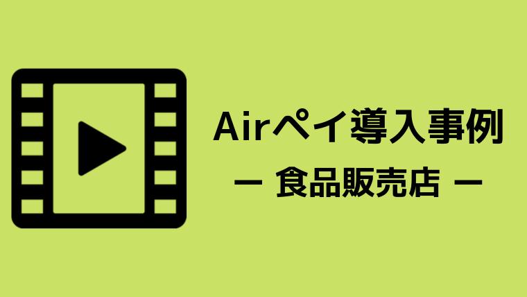 Airペイ(エアペイ) 導入事例|食品販売店