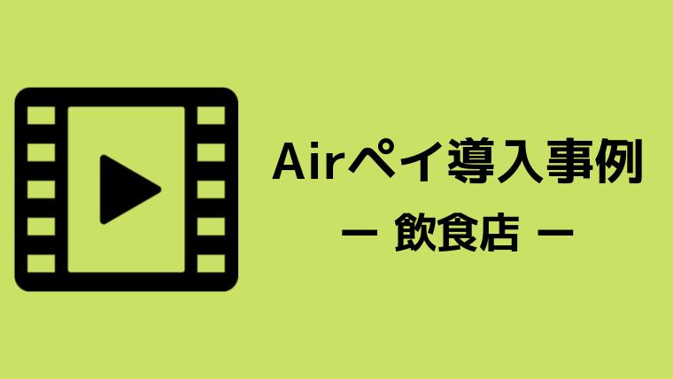 Airペイ(エアペイ) 導入事例|飲食店