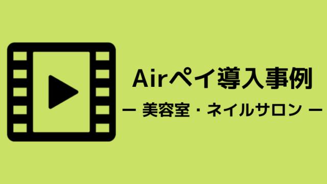 Airペイ(エアペイ) 導入事例|美容室・ネイルサロン