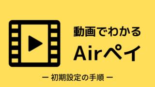 初期設定の手順|動画でわかるAirペイ