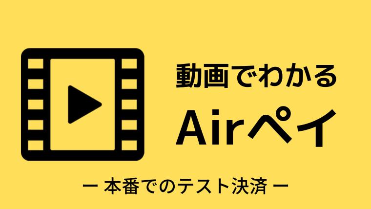 本番でのテスト決済|動画でわかるAirペイ