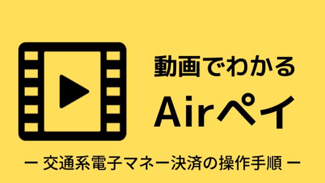 交通系電子マネー決済の操作手順|動画でわかるAirペイ