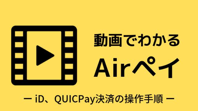 iD、QUICPay決済の操作手順|動画でわかるAirペイ