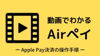 Apple Pay決済の操作手順|動画でわかるAirペイ