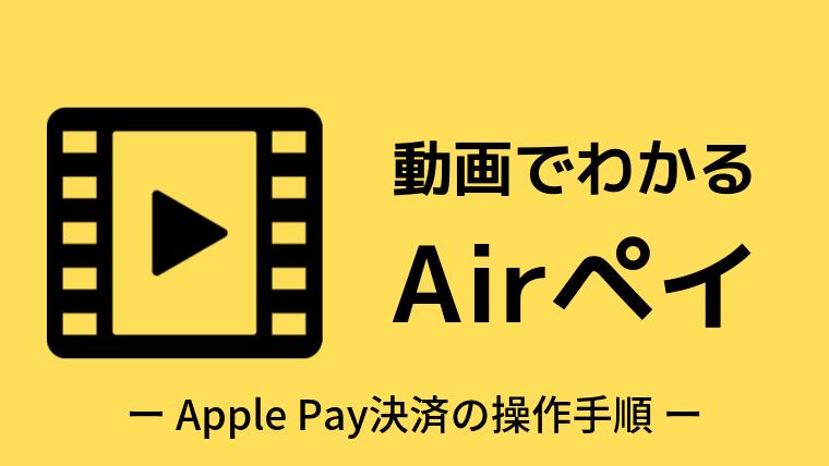 Apple Pay決済の操作手順 動画でわかるAirペイ
