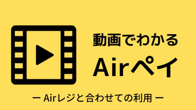 Airレジと合わせての利用|動画でわかるAirペイ