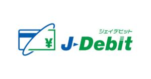 J-Debit(ジェイデビット)