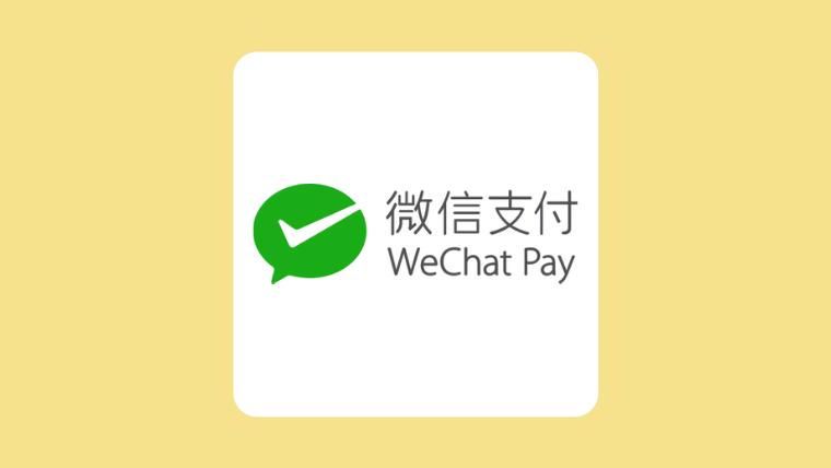 WeChat Pay(ウィーチャットペイ・微信支付)