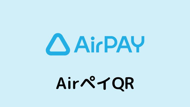 AirペイQR
