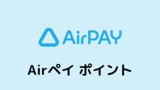 Airペイポイント