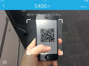 決済アプリのQRコードを、iPadまたはiPhoneの内蔵カメラで読み取る