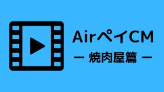 AirペイCM焼肉屋編