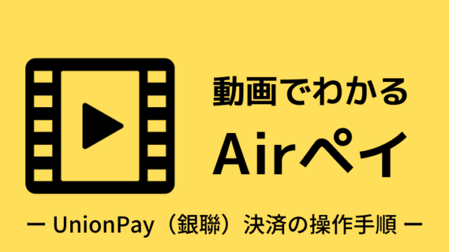 UnionPay(銀聯)決済の操作手順|動画でわかるAirペイ