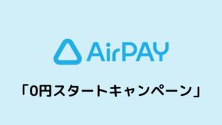 Airペイ(エアペイ)の「0円スタートキャンペーン」