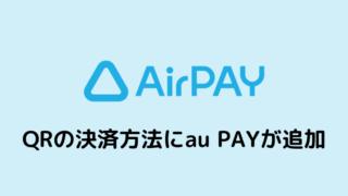 Airペイ(エアペイ)QRの決済方法に「au PAY」が追加