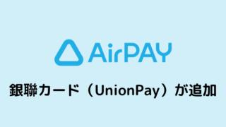 Airペイ(エアペイ)の決済方法に「銀聯カード(UnionPay)」が追加!