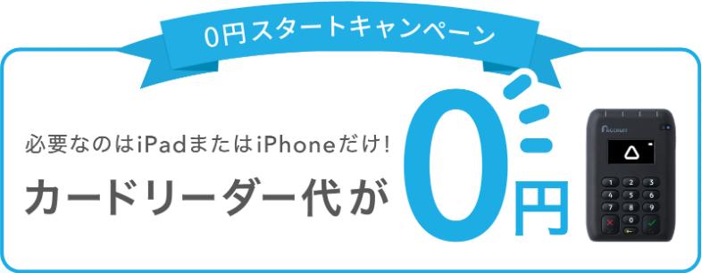 「0円スタートキャンペーン」必要なのはiPadまたはiPhoneだけ!カードリーダー代が0円