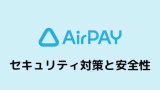 Airペイ(エアペイ)のセキュリティ対策と安全性