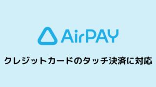 Airペイ(エアペイ)クレジットカードのタッチ決済に対応