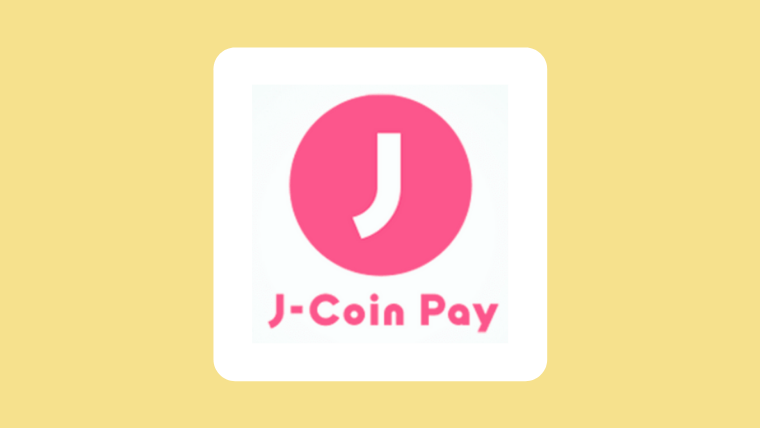j-coinpay(ジェイコインペイ)
