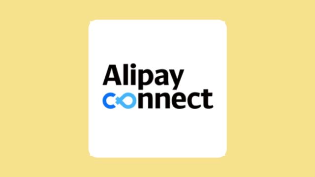 Alipay Connect(アリペイコネクト)