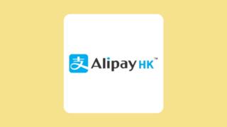 Alipay HK(アリペイ香港)