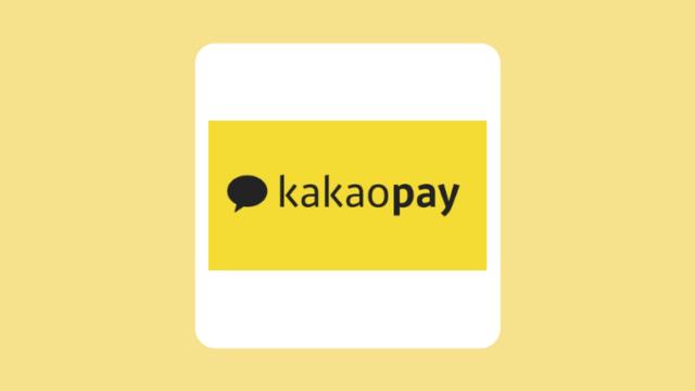 KakaoPay(カカオペイ)